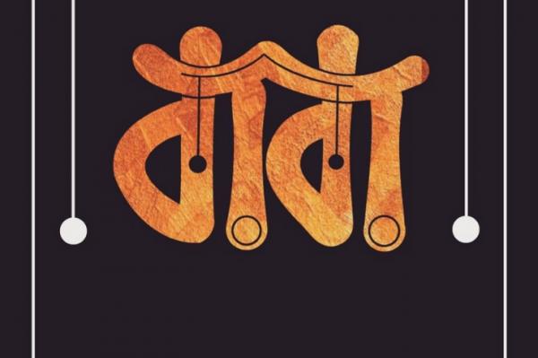 বাবা মানে নির্ভরতার আকাশ— গণমাধ্যম কর্মীদের স্মৃতিচারণ