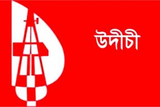 উদীচীর চট্টগ্রাম জেলা কমিটি বিলুপ্ত ঘোষণা