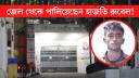 হাজতি উধাও : জেলারকে প্রত্যাহার, ঘটনা তদন্তে কমিটি