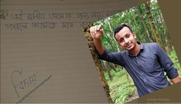 'এই দুনিয়া আমার জন্য নয়'—চবি শিক্ষার্থীর আত্মহত্যা