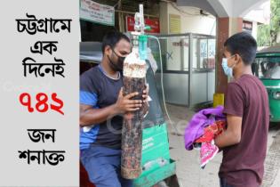 শুক্রবার/ চট্টগ্রামে শনাক্ত নেমেছে হাজারের নিচে