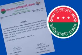 লোহাগাড়ায় ছাত্রদলের ইউনিয়ন ও ওয়ার্ড কমিটি বিলুপ্ত ঘোষণা