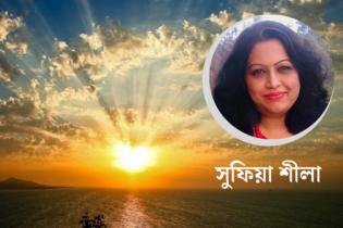 সুফিয়া শীলার 'সোনালি কিরণ'